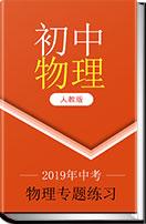 2019年中考人教版物理专题练习(含答案)