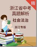 ?2019年浙江省中考社會法治真題試卷(解析版)