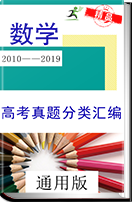 【备考2020】2010-2019年高考课标全国I卷文科数学真题分类汇编