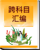2019年钱柜手机版官网山东省德州市中考真题跨科目汇编