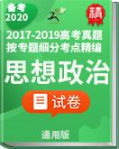 【備考2020】2017-2019年高考政治真題按專題細分考點精編(原卷版+解析版)