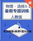 2019年高※中物理�x修3-1-假期作�I(考�c梳理+典例+提升作�I)