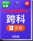 浙江省2019年中考各科真题解析