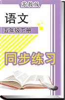 小学语文苏教版五年级下册单元课时同步练习   (附答案)