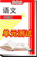 高中語文蘇教版必修三 單元測試