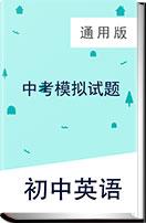 2019年天津市中考英语模拟试题汇编