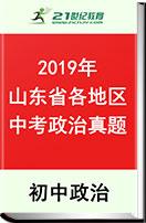 2019年山�|省各市中考道德�c法治真�}�卷
