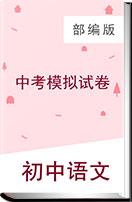 江苏省无锡市2019年中考语文模拟试卷精选汇编(含答案) 部编版