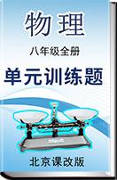 北京课改版八年级全册物理  单元巩固训练题(含解析)