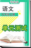 初中语文人教部编版九年级上册(2018部编)全册1--6单元测试卷(含答案)