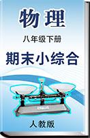 2019年吉林省长春市期末小综合测试八年下物理(图片版)人教版