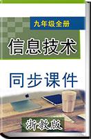 浙教版(广西、宁波)信息技术九年级全册 同步课件