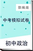 2019年北京市中考道德与法治模拟试卷 部编版