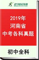 2019年河南省各科中考真题试卷汇总