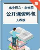 高中语文人教版(新课程标准)必修四公开课资料包