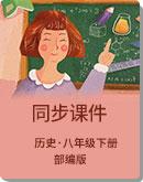 部编版初中历史 八年级下册(2017) 同步课件