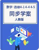 人教版高中数学选修4-1,4-4,4-5同步练习题、期中、期末复习资料、补习学案资料