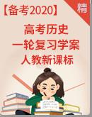 【備考2020】高考一輪復習學案 (歷史)