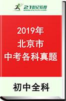 2019年北京市各科中考真题试卷汇总