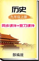 初中历史部编版九年级上册(2018)同步授课课件和单元复习课件