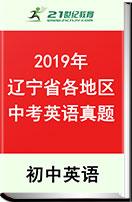 2019年辽宁省各地区中考英语真题试卷汇总
