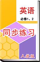 人教版高中英语必修1、2同步练习
