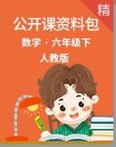 小学数学人教版六年级下册公开课资料包