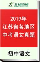 2019年江苏省各地市 中考语文 真题汇编(Word版含答案和解析)