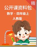 小学数学人教版四年级上册公开课资料包