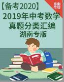 【备考2020】2019年湖南省数学中考试题分类汇编