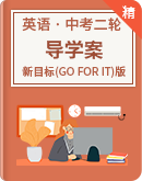【备考2020】中考英语二轮语法专项系列导学案