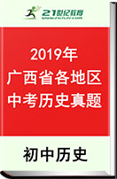 2019年广西省各市中考历史真题卷
