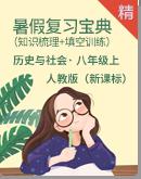 【暑期复习宝典】人教版历史与社会八年级上册单元(知识梳理+填空训练)