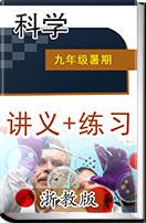 初二升初三暑期科学集训  讲义+练习(无答案)  浙教版