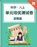 浙教版科学八年级上册单元培优测试卷