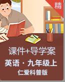 2020-2021仁爱科普版英语九年级上册 课件+导学案