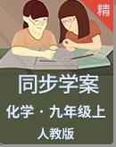 【云南专版】人教版化学九年级上册同步学案 (含答案)