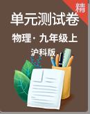 2019年沪科版物理九年级上册同步单元测试卷