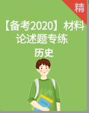 【备考2020】历史中考材料论述题专练