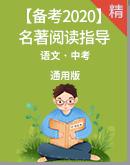 【备考2020】中考语文名著阅读指导(课件+练习)
