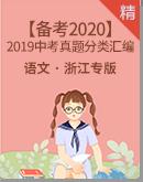 【备考2020】2019年中考语文真题分类汇编(浙江专版)