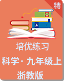【培优练习】浙教版科学九上同步提高练习