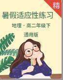 【高二年級暑假適應性練習】2020屆高考地理復習(通用版)