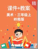 岭南版美术三年级上册同步课件+教案