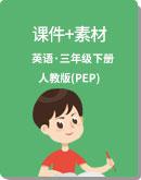 小学英语人教版(PEP) 三年级下册  课件+素材