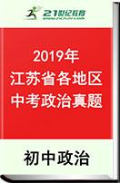 2019年 江苏省 各市中考道德与法治真题试卷