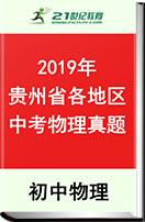 2019年贵州省各市中考物理真题试卷