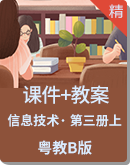 粤教B版信息技术第三册上同步课件+教案
