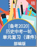 【备考2020】历史中考一轮33单元同步复习  课件