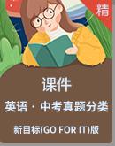 【备考2020】2019年中考英语真题分类解析 课件+试卷